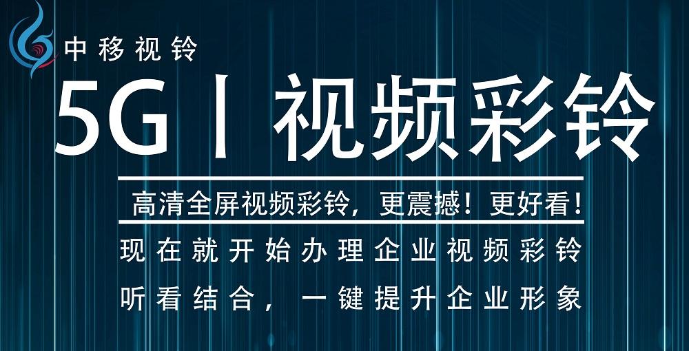"""中国联通彩铃定制_【中移视铃】中国联通视频彩铃""""它真的来了"""""""